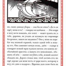 Книга Афанасьев А.Н. – Русские народные сказки – (илл. Билибин И.Я.) – 2009 скачать бесплатно