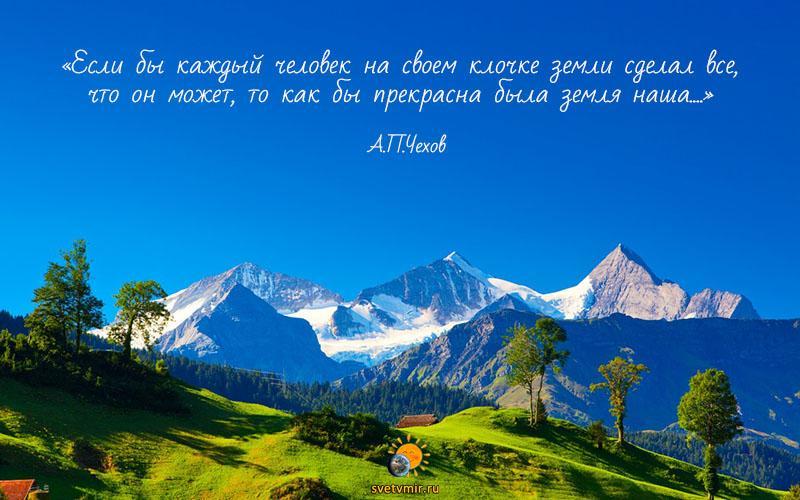123 - СветВМир.ру | Познавательный журнал! - Как бы прекрасна была земля наша...