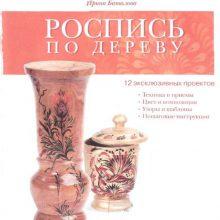Роспись по дереву. 12 эксклюзивных проектов – Ирина Баталова, 2007