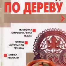 """Книга """"Резьба по дереву"""" – Конев А.Ф., 2004, скачать бесплатно"""