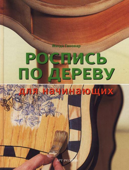 """Книга """"Роспись по дереву для начинающих"""" - М. Гиновар, 2008, скачать"""