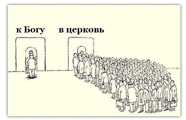 957289.7782 - СветВМир.ру | Познавательный журнал! - Кто к Богу, кто в церковь...