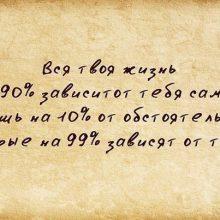 Вся твоя жизнь на 90% зависит от тебя самого…