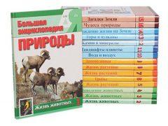 Большая энциклопедия природы, 16 томов, скачать бесплатно и без регистрации