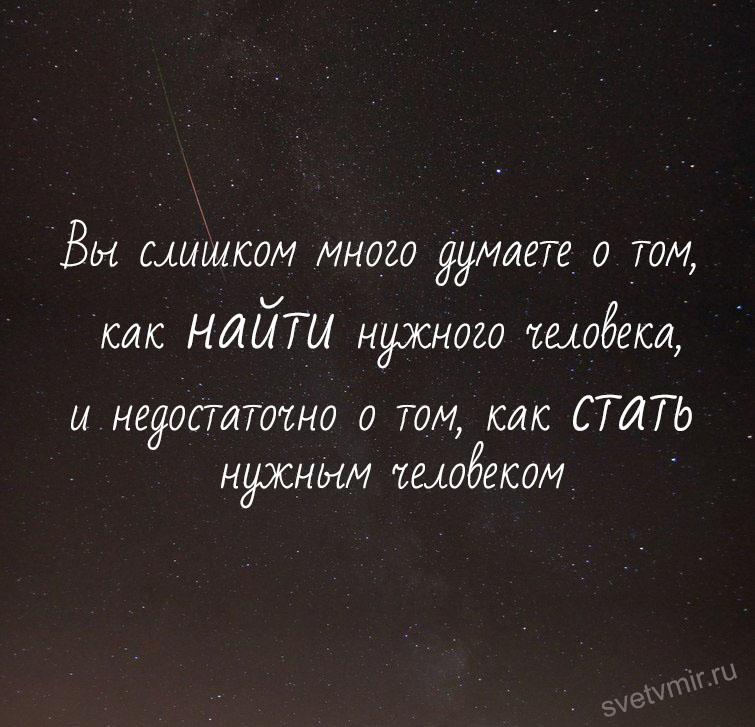 3 - СветВМир.ру - Интересный познавательный журнал. Развитие познания - Вы слишком много думаете о том, как найти нужного человека