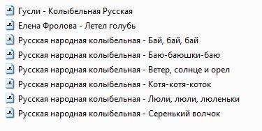Русские народные колыбельные, 8 песен в архиве