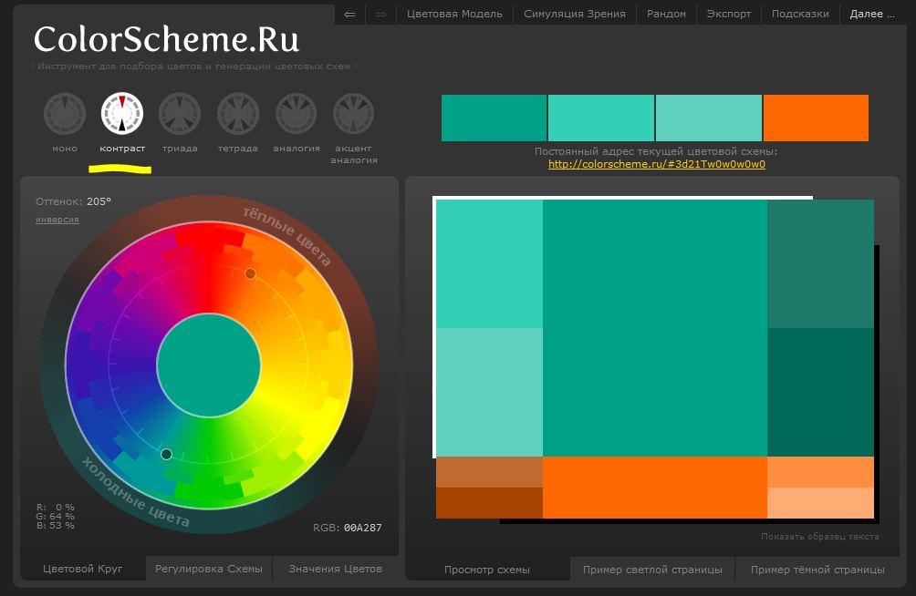 1 - СветВМир.ру | Познавательный журнал! - О цветах. Фоторедактор онлайн (пригодится вебмастеру, дизайнеру, оформителю и так далее)