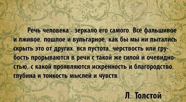 """Л. Толстой: """"Речь человека - зеркало его самого"""""""