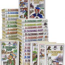 """Серия книг """"Я познаю мир"""" – скачать бесплатно"""