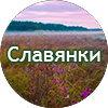 slavyanki