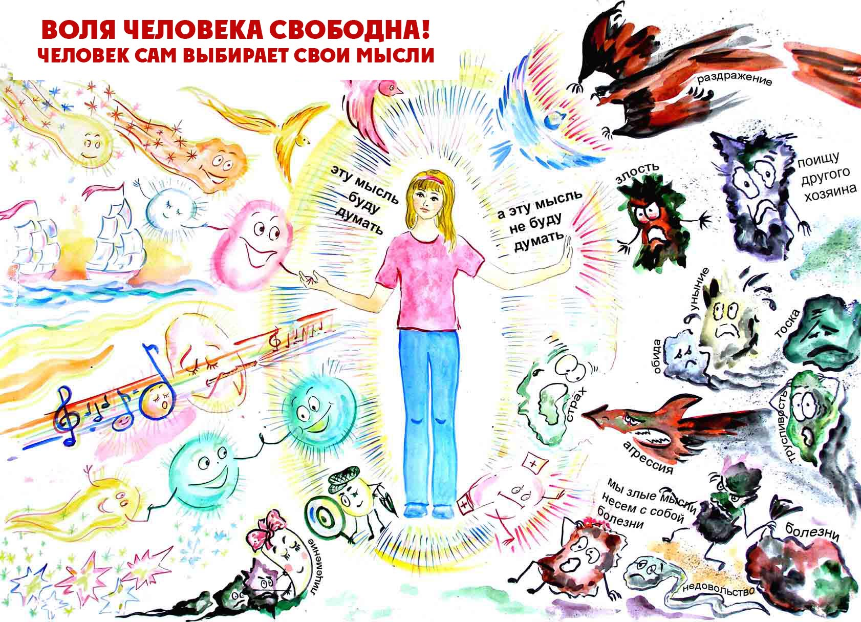 5 - СветВМир.ру - Интересный познавательный журнал. Развитие познания - Человек сам выбирает свои мысли!