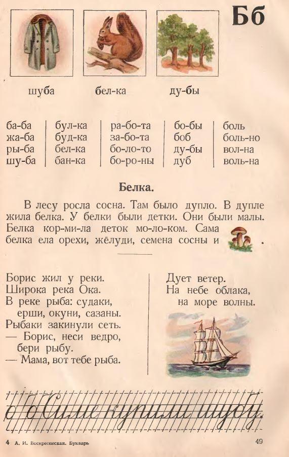 10 - СветВМир.ру | Познавательный журнал! - Азбука (1983), Букварь (1962), Букварь (1959) скачать бесплатно