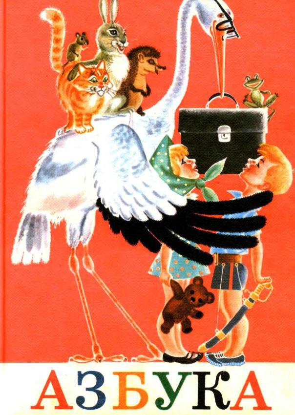 Азбука (1983), Букварь (1962), Букварь (1959) скачать бесплатно
