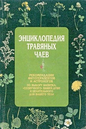 nfeXKLHBF A - СветВМир.ру | Познавательный журнал! - Энциклопедия травяных чаёв, 1997 г.