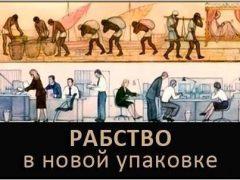 """""""Мы стали рабами, которые сами защищают свое рабство""""…"""
