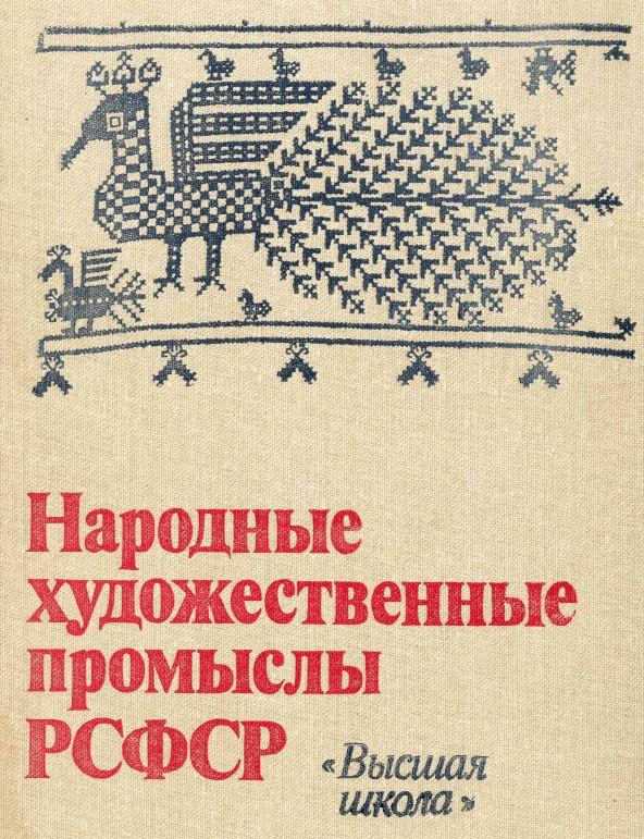 Книги о народных ремёслах и промыслах, 26 книг