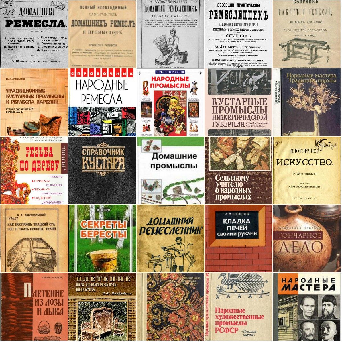 - СветВМир.ру | Познавательный журнал! - Книги о народных ремёслах и промыслах, 26 книг