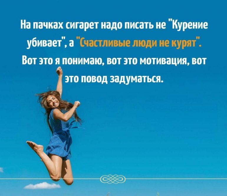 Счастливые люди не курят! (картинка)