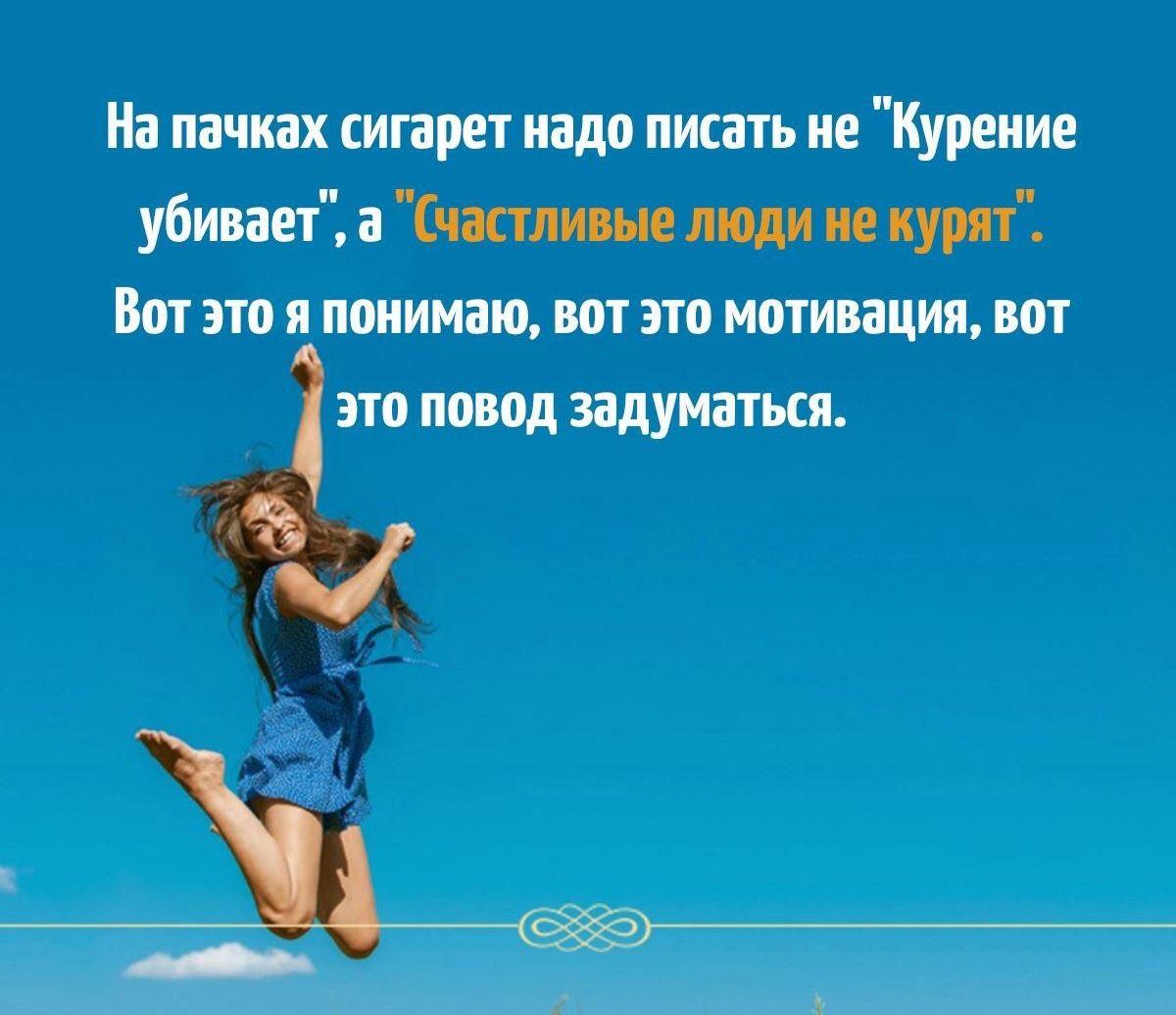 9orgsGlmU3g - СветВМир.ру - Интересный познавательный журнал. Развитие познания - Счастливые люди не курят! (картинка)