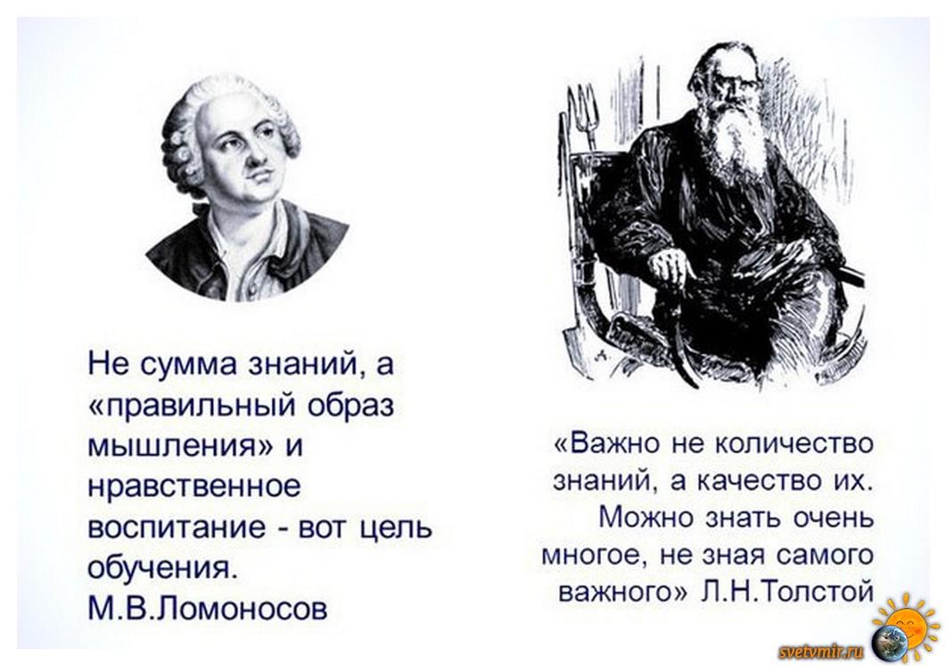 """WrCOAj99OXg - СветВМир.ру - Интересный познавательный журнал. Развитие познания - """"Можно знать очень многое, не знаю самого важного"""" - Лев Толстой"""