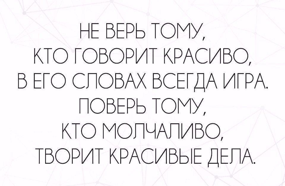 OXp3pKBoX7U - СветВМир.ру - Интересный познавательный журнал. Развитие познания - Не верь тому, кто говорит красиво...