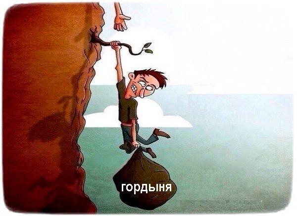 - СветВМир.ру | Познавательный журнал! - Формы гордыни в нашей жизни