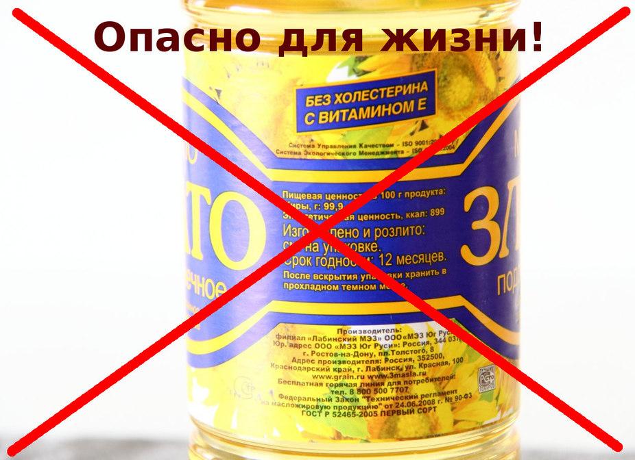 1479289276 1 - СветВМир.ру - Интересный познавательный журнал. Развитие познания - Осторожно! Рафинированное масло!
