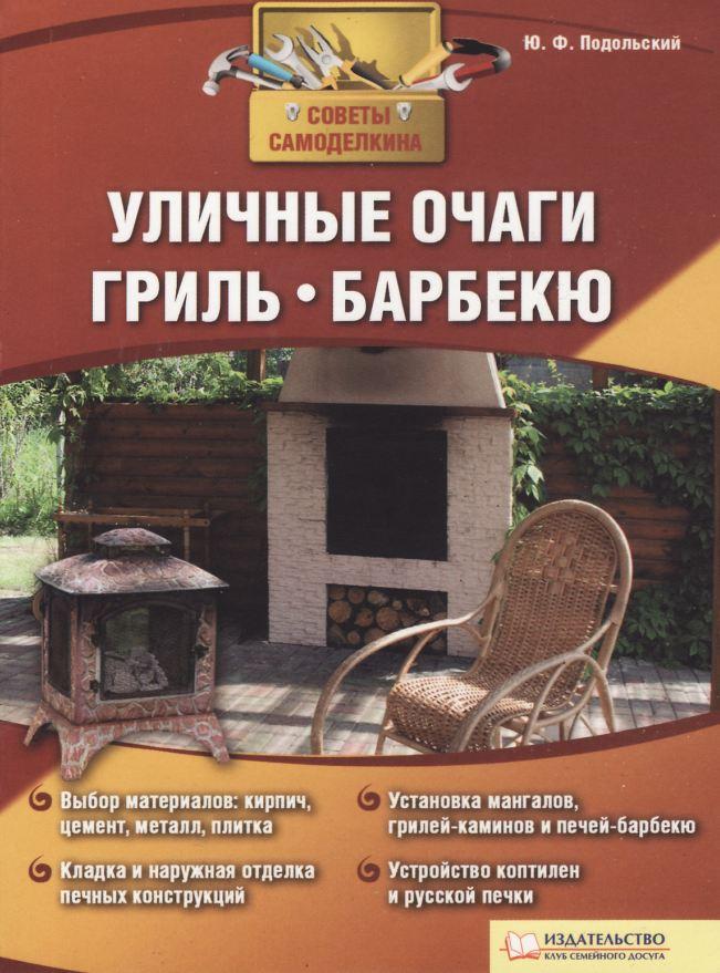 h - СветВМир.ру | Познавательный журнал! - Уличные очаги - две книги для скачивания