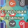 7start.ru - Из дерева своими руками! Интересные деревянные поделки, мебель, мастер-классы по дереву - Наши партнеры