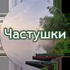 chastushki - Из дерева своими руками! Интересные деревянные поделки, мебель, мастер-классы по дереву - Наши партнеры