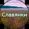 fotoslavyanok - Из дерева своими руками! Интересные деревянные поделки, мебель, мастер-классы по дереву - Наши партнеры