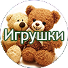 igrushki - Из дерева своими руками! Интересные деревянные поделки, мебель, мастер-классы по дереву - Наши партнеры