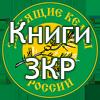 knigi zkr - Из дерева своими руками! Интересные деревянные поделки, мебель, мастер-классы по дереву - Наши партнеры